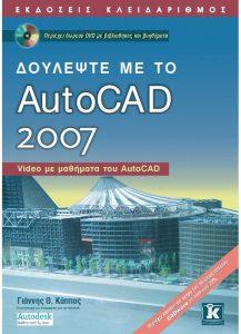 ac2007