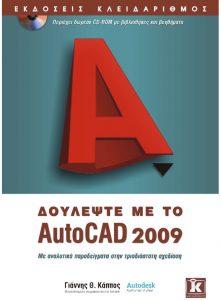 ac2009
