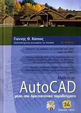autocad-arxitektonika-b