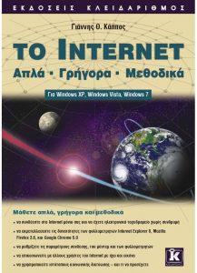 internet-apla-grig